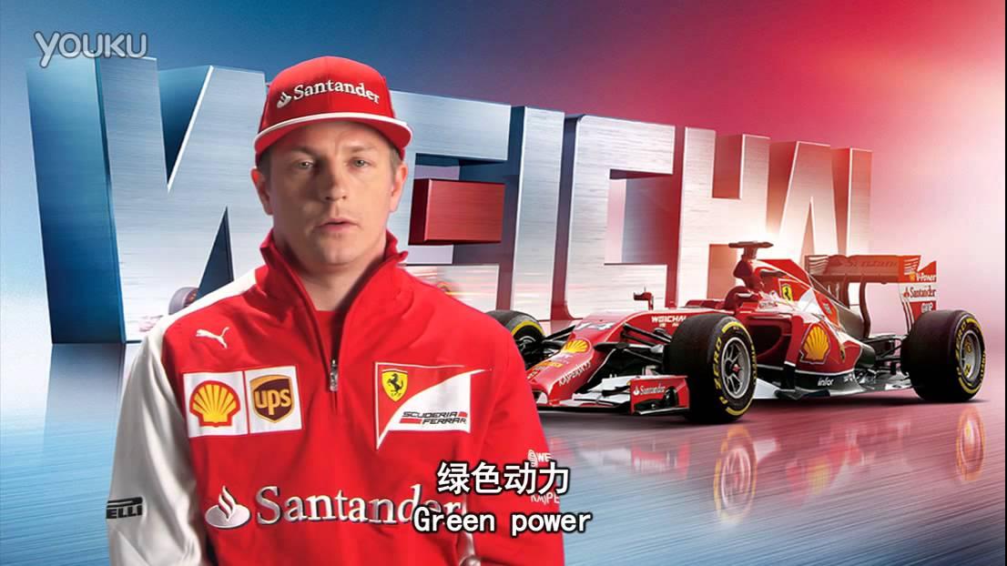 Kimi Raikkonen's Hilarious China Grand Prix Weichai Promo